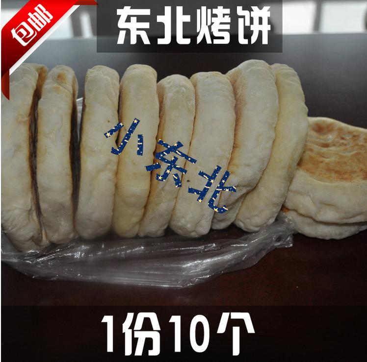 东北黑龙江特产 烧烤专用饼 烧饼 烤饼发面饼  真空包装十个