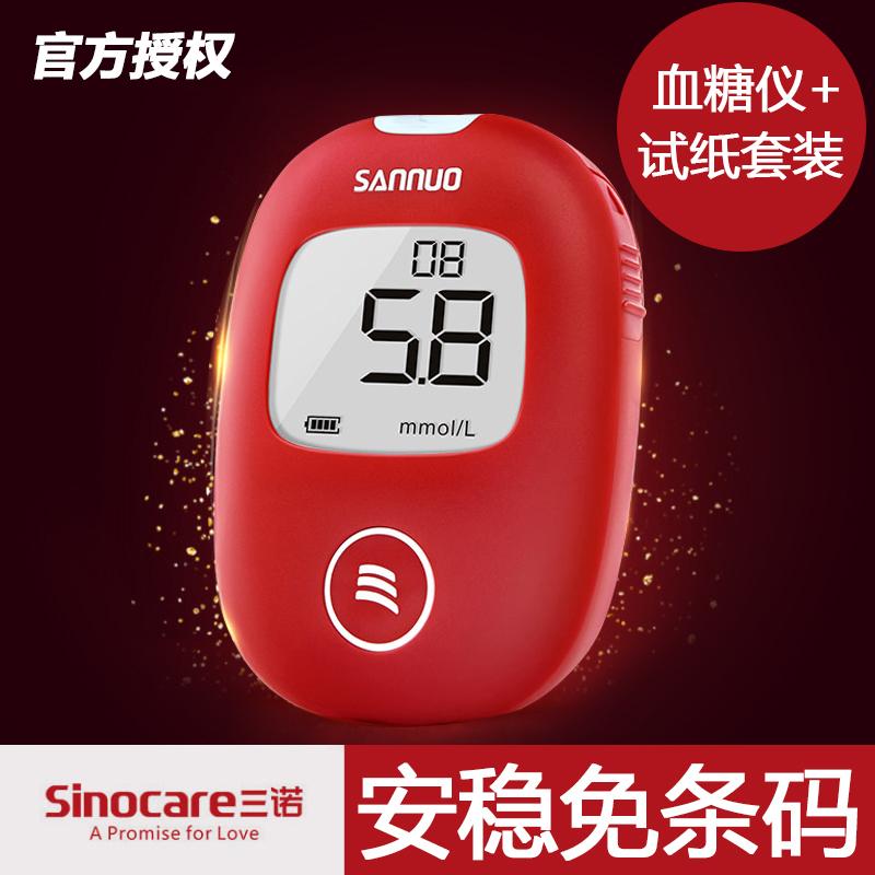三诺血糖仪血糖试纸全自动精准安稳血糖仪加免调码测血糖仪器试纸