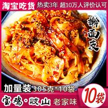 擀面皮10袋陕西特产凉皮速食宝鸡西安岐山汉中小吃美食麻酱米正宗