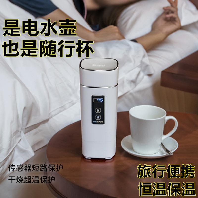 电热水杯壶家用全自动烧水杯煮水DAEWOO/大宇D2旅行便携式保温杯
