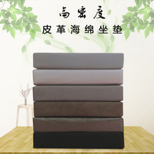 皮革坐垫真皮ji3U茶椅木an窗定制订做硬学车垫高密度海绵坐垫