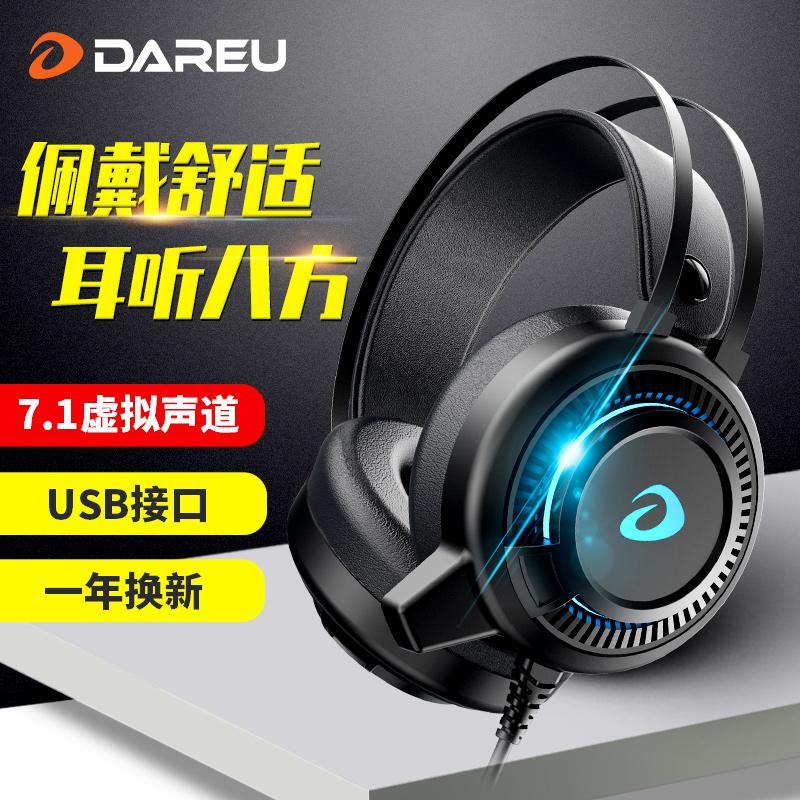 达尔优EH702耳机头戴式游戏吃鸡耳机电竞虚拟7.1声道耳机发光游戏