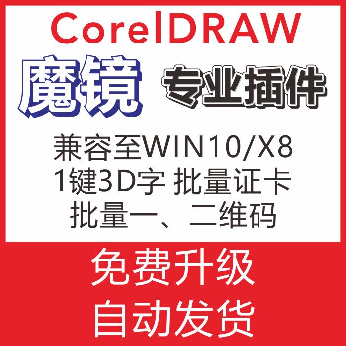 魔镜设计专用插件系统(魔镜VIP版支持CDR X4 至 2019)图片