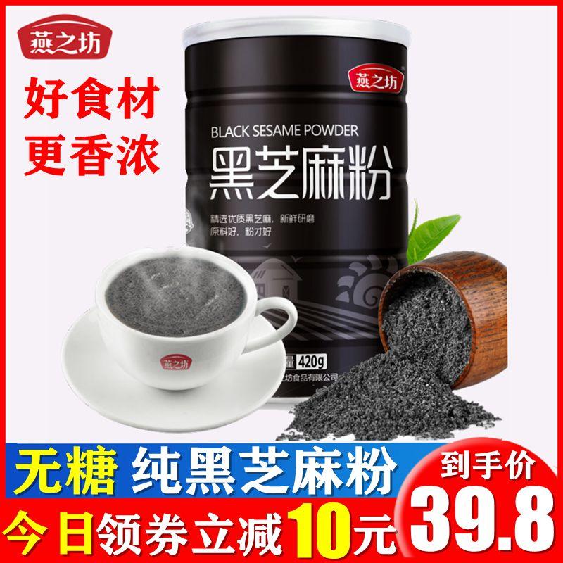 燕之坊纯黑芝麻粉无糖熟即食现磨干吃养发生发防脱发黑子麻盐正品
