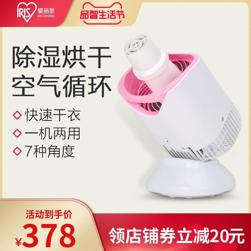 日本爱丽思IRIS小型干衣机烘干机家用衣物干燥机除湿空气循环扇