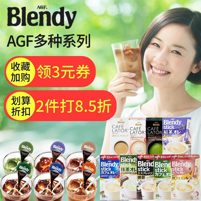 日本进口AGF Blendy布兰迪浓缩液体咖啡胶囊速溶拿铁冰咖啡冷水冲