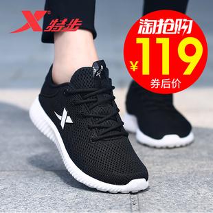 特步女鞋2019夏季新款 女轻