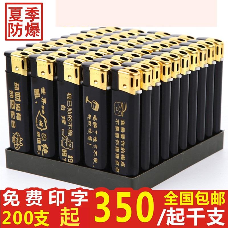 。手指普通新款打火机盒装 50支家用充气塑料可爱印字创意容量时