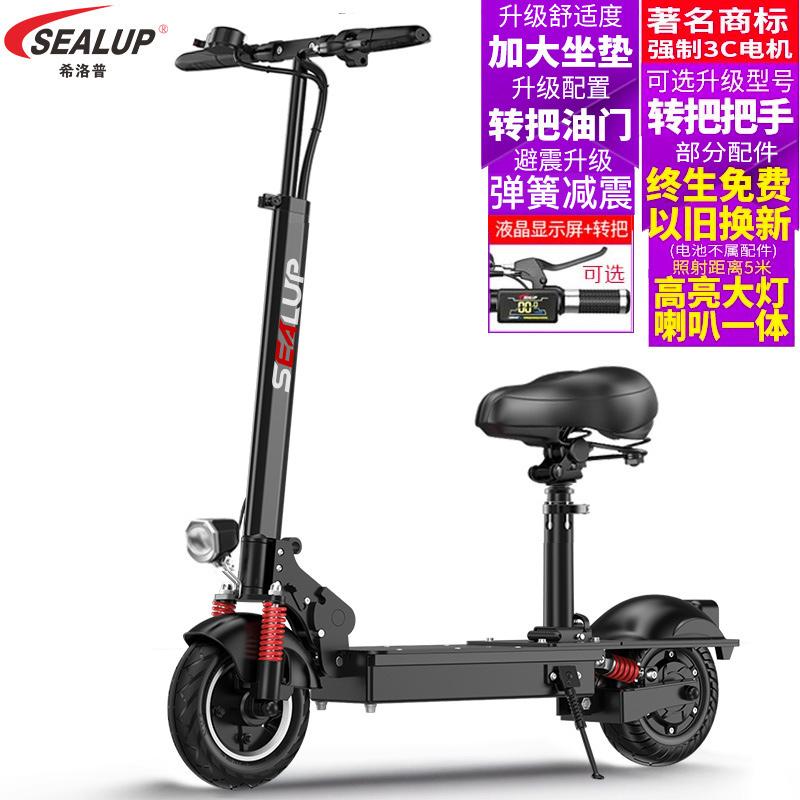 希洛普锂电池可折叠电动滑板车成人迷你电动车小型电瓶代步自行车