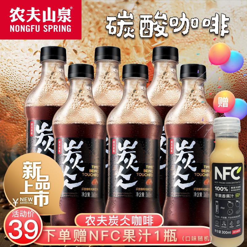农夫山泉炭��咖啡碳酸咖啡即饮瓶装咖啡饮料360ml6瓶可乐咖啡饮料