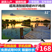 液晶电视机24at4家用227528寸19 17网络LED智能wifi高清彩电3