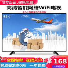 液晶电视机24寸家zx621 2ps 28 19 17网络LED智能wifi高清