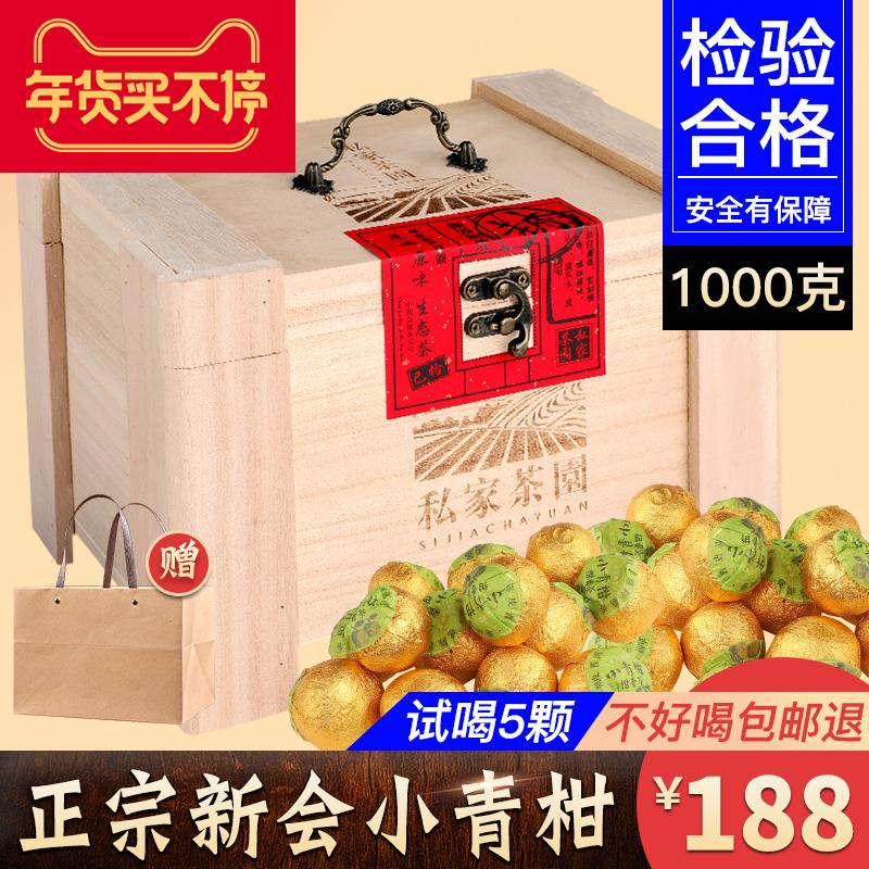 正宗新会小青柑普洱茶熟茶 橘普茶陈皮小金桔柑普茶 礼盒装1000g