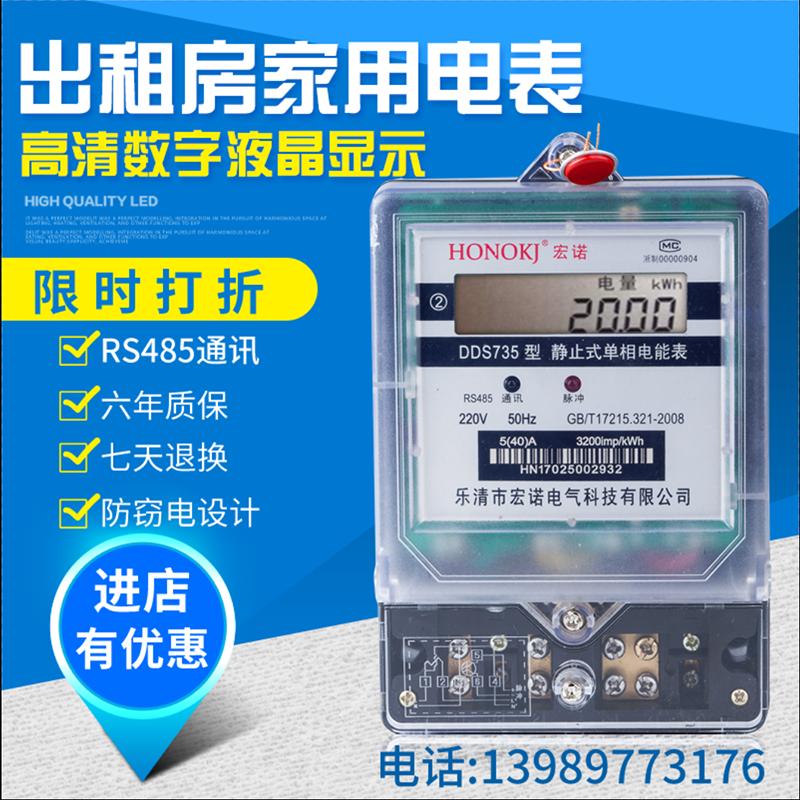 家用电表液晶智能高精度220V电子式RS48[淘宝集市]