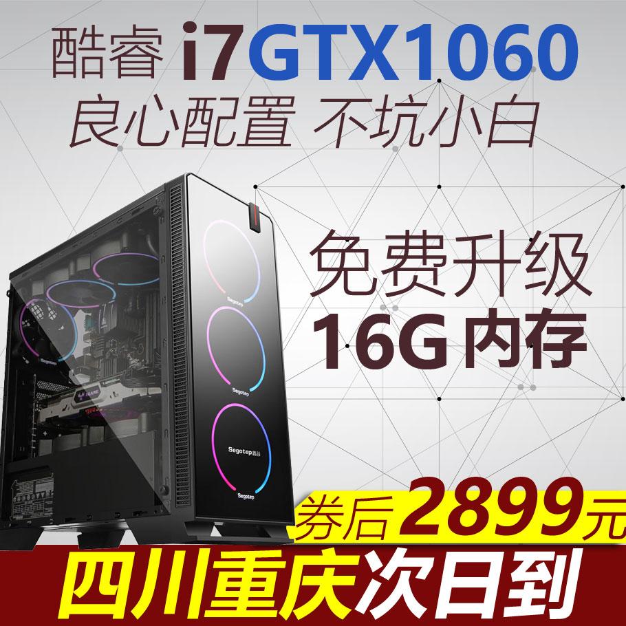 i7游戏电脑主机1070战地5吃鸡办公全套1060高配高端i5组装台式机