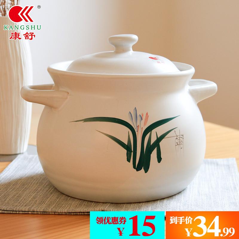 康舒砂锅家用明火陶瓷煲土锅燃气汤煲耐高温熬