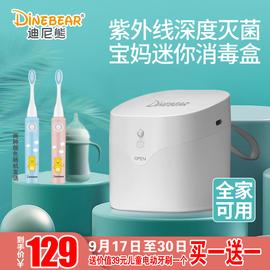迪尼熊紫外线消毒盒杀菌器安抚奶嘴消毒器便携迷你收纳杀菌奶嘴盒