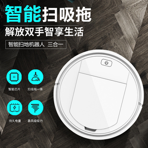 Sweeping robot intelligent household automatic vacuum cleaner mopping floor sweep ultra-thin triple machine cleaning