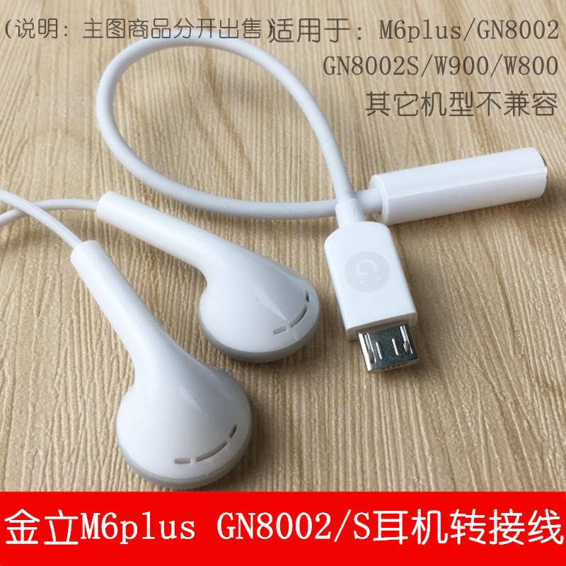 金立M6plus转接线GN8002耳机转接头W900S音频转接口安卓转3.5原装