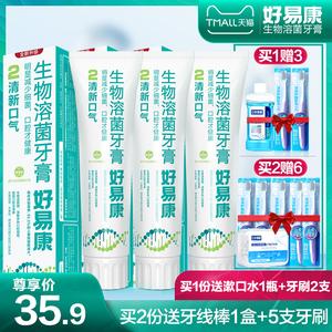 好易康牙膏包邮清新口气去口臭不含氟美白生物口气清新除口臭牙膏