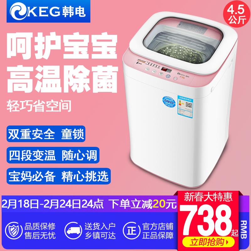 韩电4.5KG迷你小型婴儿童宝宝洗衣机全自动内衣高温煮洗杀菌加热