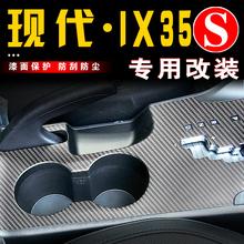 现代IX35内饰贴纸改装装饰碳纤维贴dq15排挡改na式IX35专用