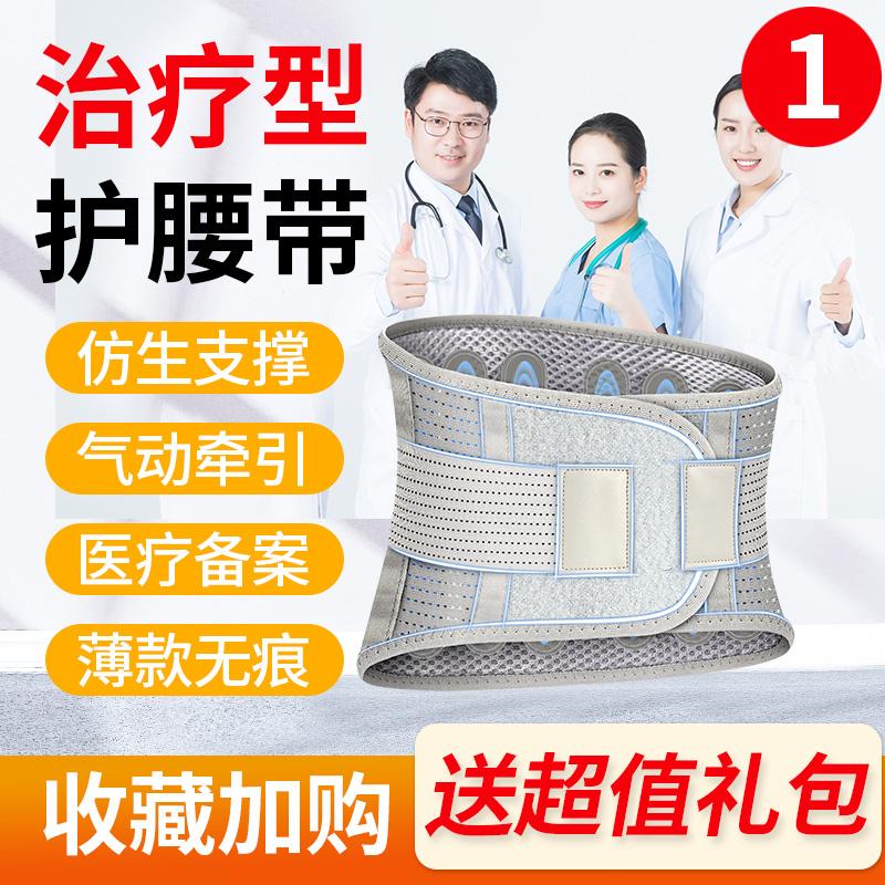 医用护腰带腰椎间盘突出牵引治疗器腰肌劳损束腰托自发热保暖男女