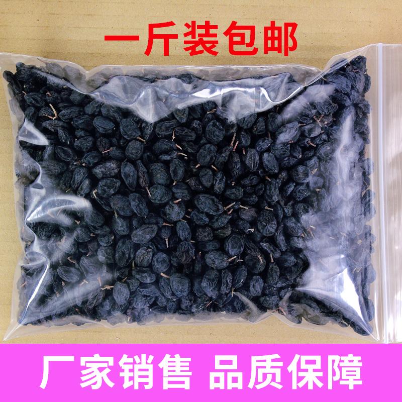 黑加仑 葡萄干 袋装 新疆 吐鲁番 提子 大粒 孕妇 零食 新货
