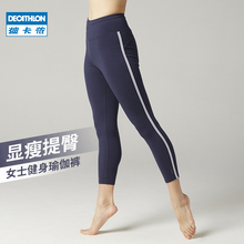 Decathlon fitness yoga pants for women wear traceless summer thin high waist and hip lifting sports tights 7-point gypwl