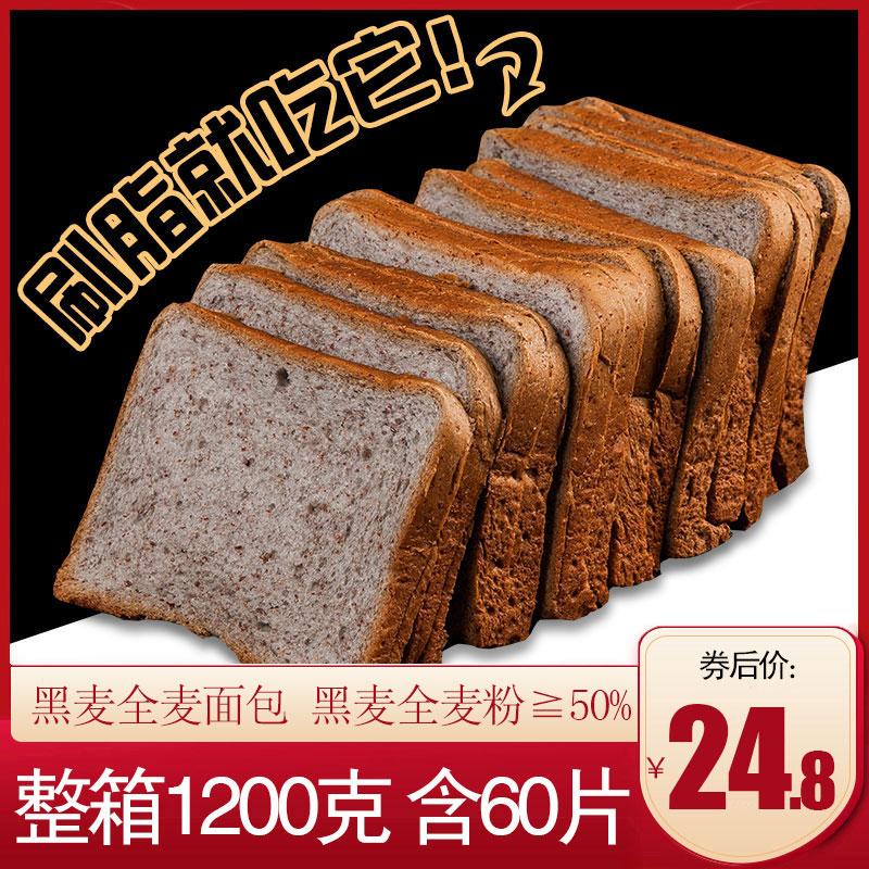 黑麦全麦面包整箱营养早餐吐司 代餐无糖精低0粗粮卡脂肪热量零食