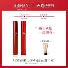Armani/ Armani lips love color gift box, lip enamel red tube tomato red velvet mist face glossy lipstick