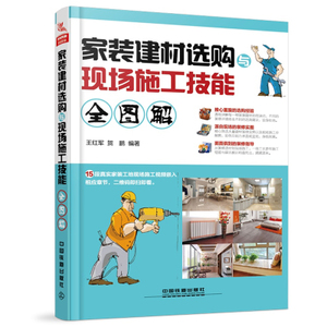 Full illustration of home improvement building materials purchase and site construction skills Home decoration construction guidance Home improvement building materials purchase method skills Home decoration reference books Architectural decoration and decoration workers hydropower installation basic knowledge books
