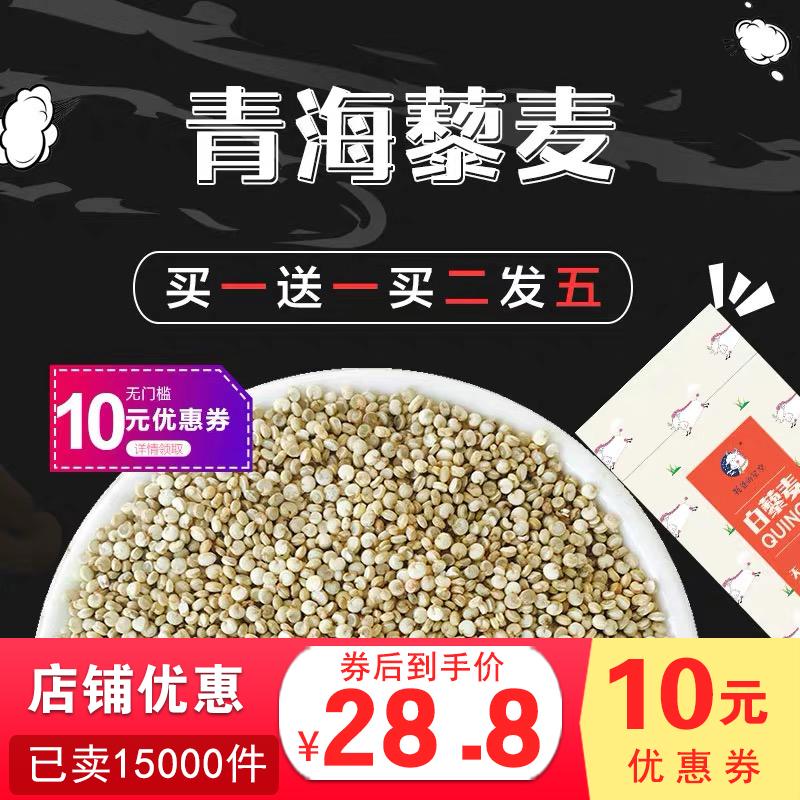 白藜麦藜麦米青海高原一级黎麦代餐饱腹宝宝婴儿孕妇粗杂粮糙米