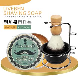 力物本刮胡泡沫剃须皂 刮胡膏固体刮光头 软化胡须皂刷子架子套装