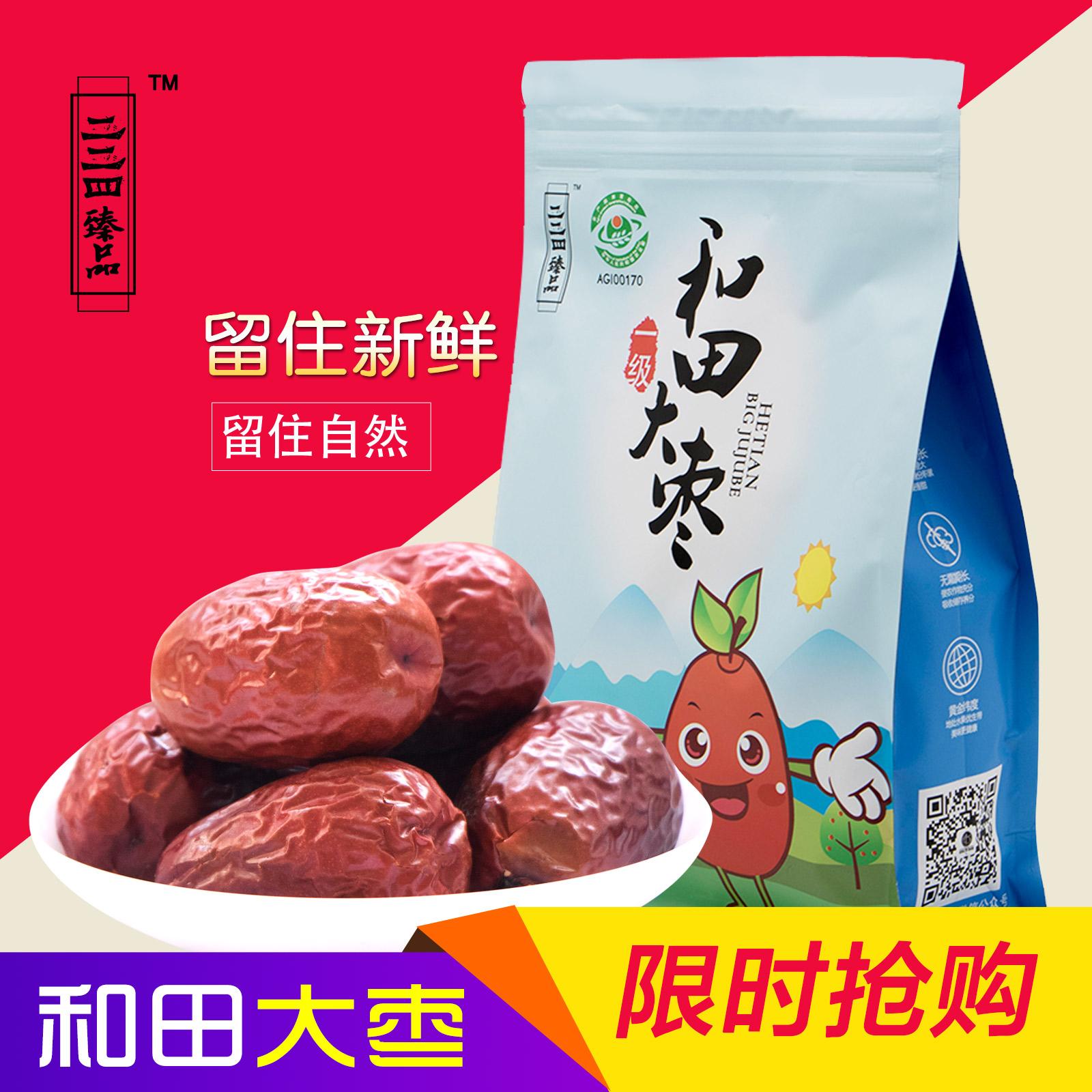 新疆特产红枣和田大枣子一级500g装干果新货免洗孕妇零食年货