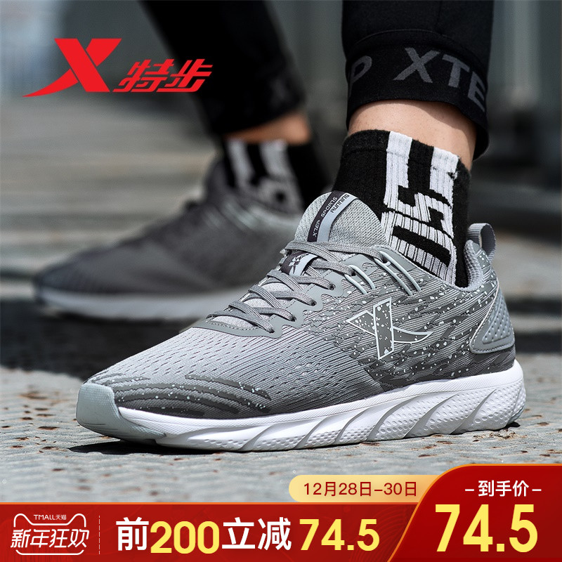特步男鞋跑步鞋男2018秋冬季鞋子新款运动鞋男士跑鞋