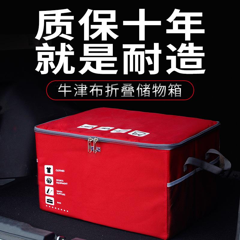 汽车后备箱收纳箱储物箱车内收纳盒车载置物用品整理箱车用折叠式