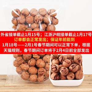 New Goods Peel Lin'an Pecans Hand Peeled Small Walnuts 500g Bags Nuts Pregnant Women Snacks Wholesale