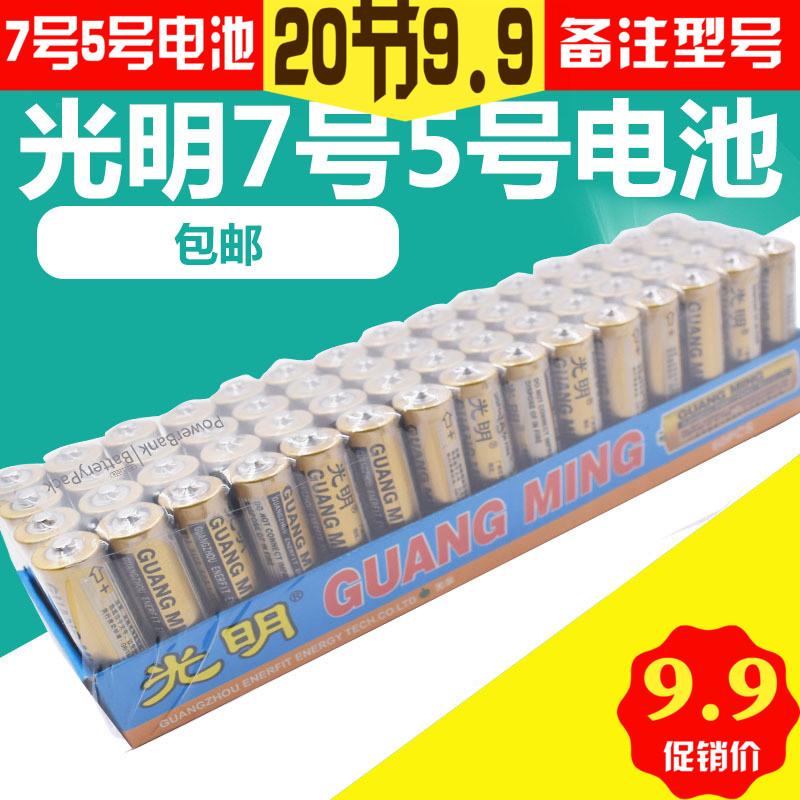 光明电池20节7号5号干电池碳性电动玩具1.5V碳性普通干电池
