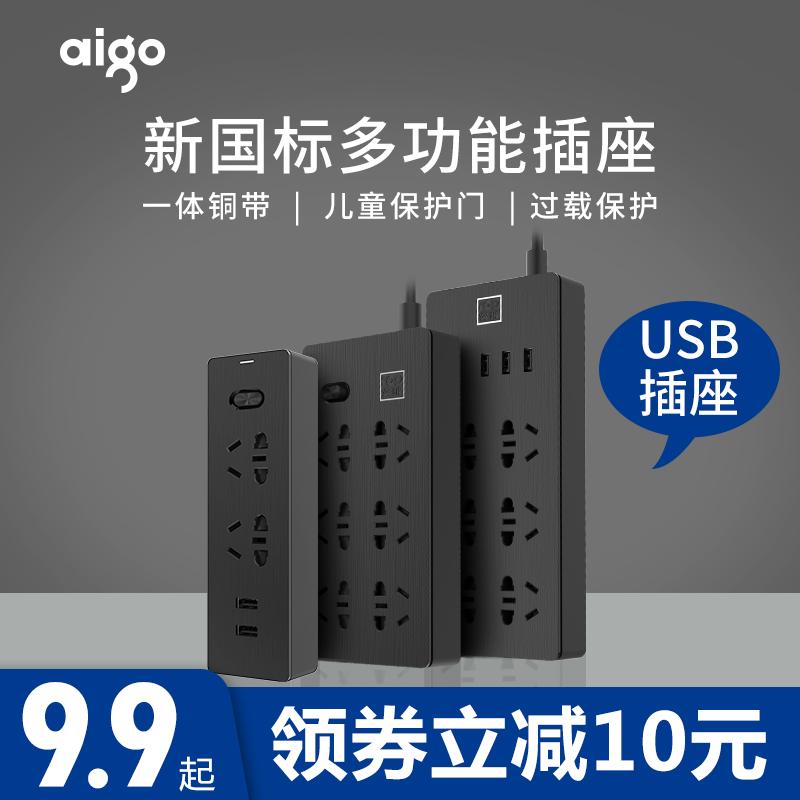 aigo爱国者突破USB插座插排插线板接线拖线板 带线家用多功能插排