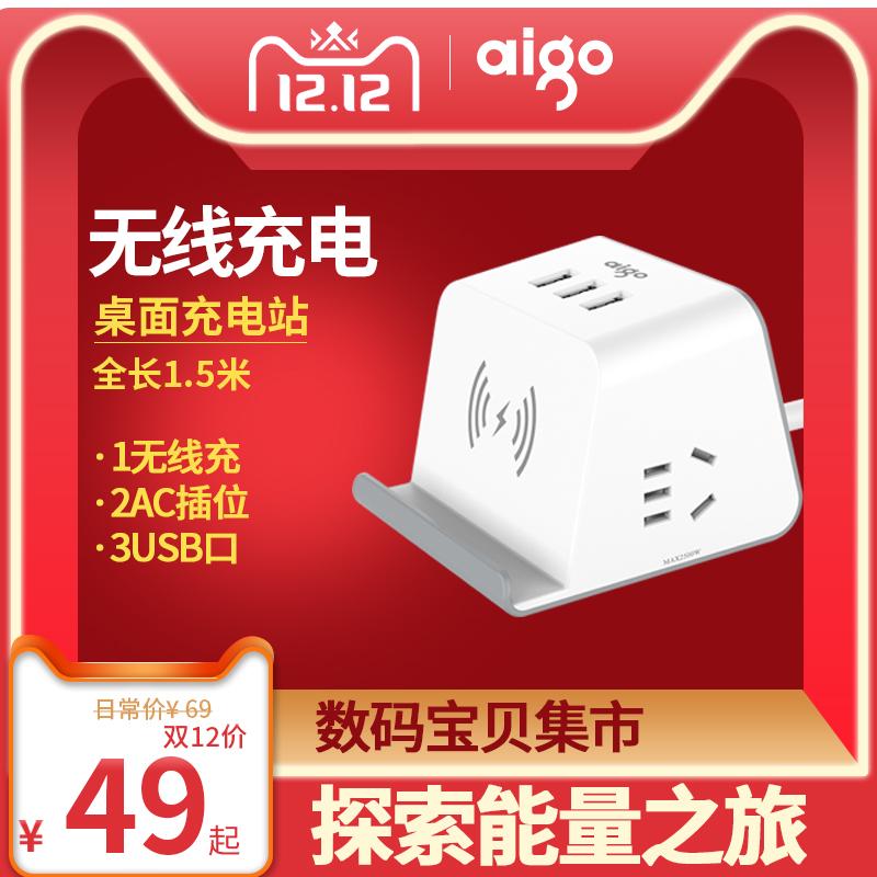 爱国者aigo小魔方插座无线充带usb插座多口充电 多功能插排插线板