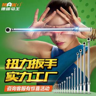 MAWO马王扭力扳手可调式高精度工业级预置式扭矩扳力矩火花塞公斤图片