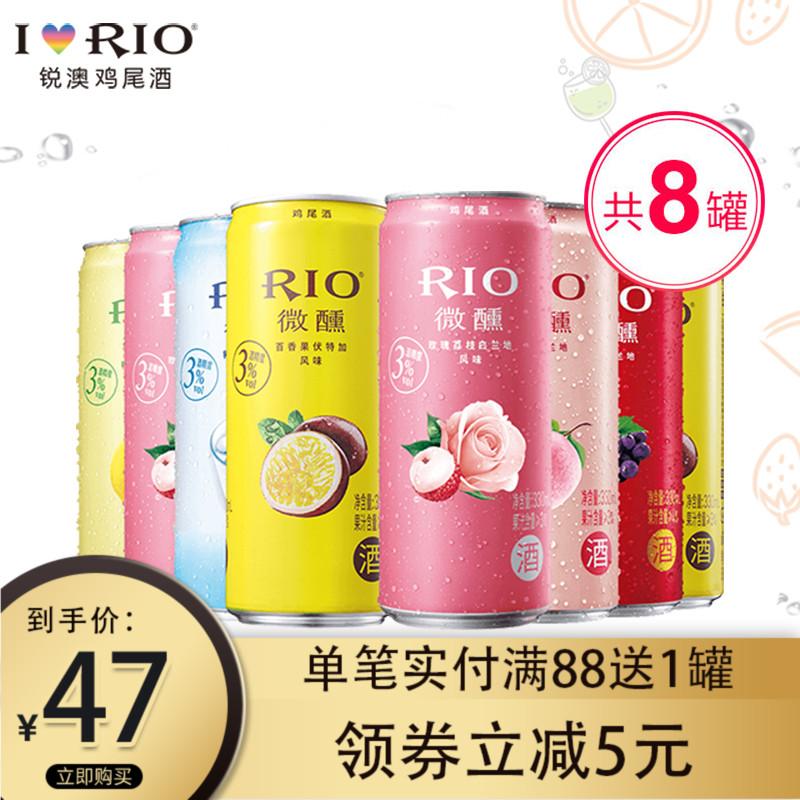 RIO锐澳鸡尾酒微醺网红百香果玫瑰荔枝6口味330ml*8罐预调酒正品图片