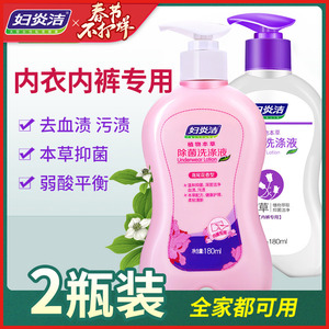 Fu Yanjie underwear washing liquid sterilization underwear washing liquid ladies dedicated cleaning underwear professional antibacterial hand wash