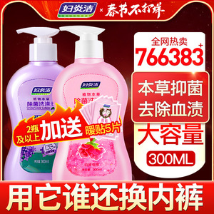 Fu Yanjie underwear special lotion mold cleaning ladies underwear shorts laundry liquid pregnant women antibacterial disinfection