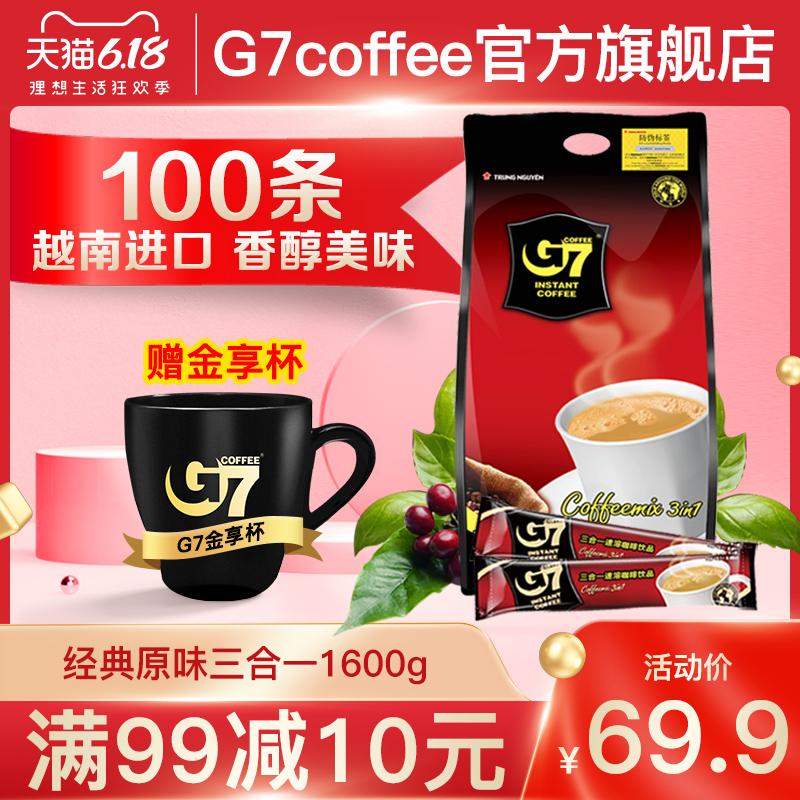 【G7旗舰店】越南进口正品原味三合一g7咖啡速溶提神学生 共100杯