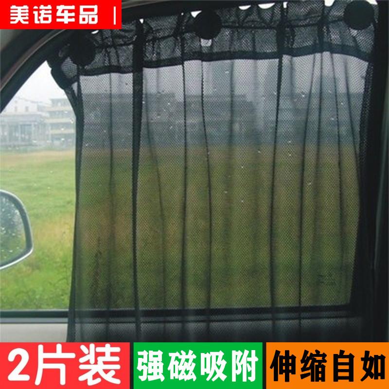汽车遮阳挡车用吸盘式遮阳帘车窗防晒隔热侧挡 侧窗遮光网纱挂帘图片