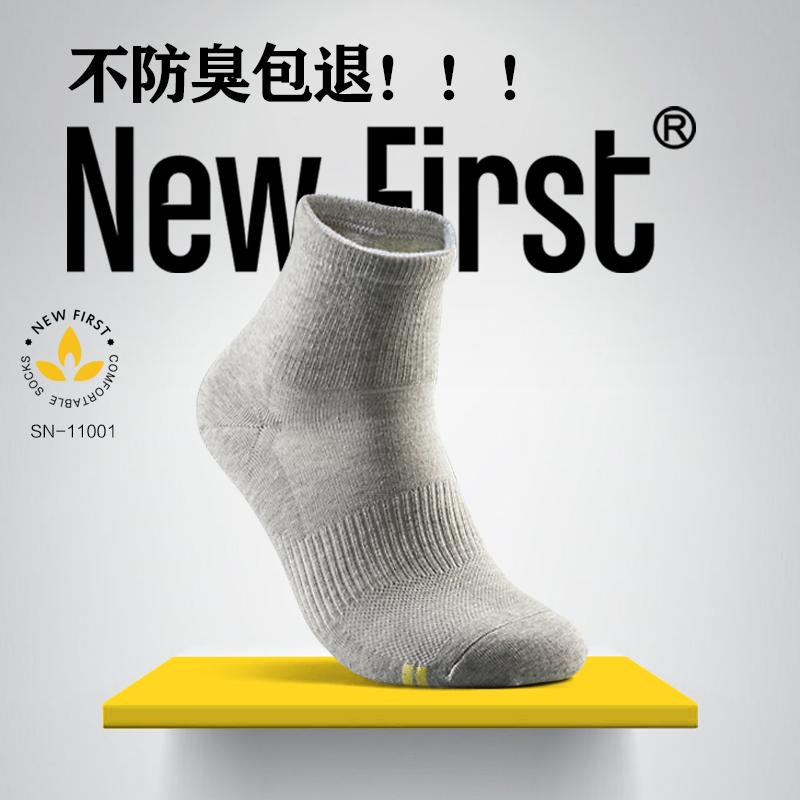 冬季纯色袜子男中筒休闲防臭棉袜运动吸汗透气抗菌四季款袜子满21元减20元