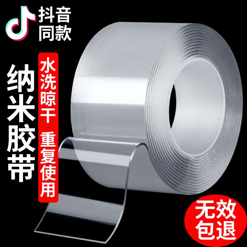 网红纳米胶双面无痕魔力胶带防水强力耐高温高粘度固定墙面玻璃胶