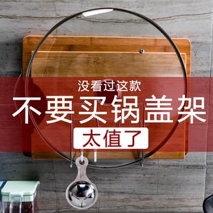 锅盖架免打孔壁挂厨房用品置物架不锈钢砧板架菜板架放锅盖的架子